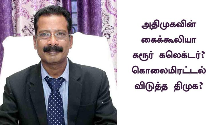 Karur Collector