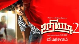 Uriyadi 2 Movie review