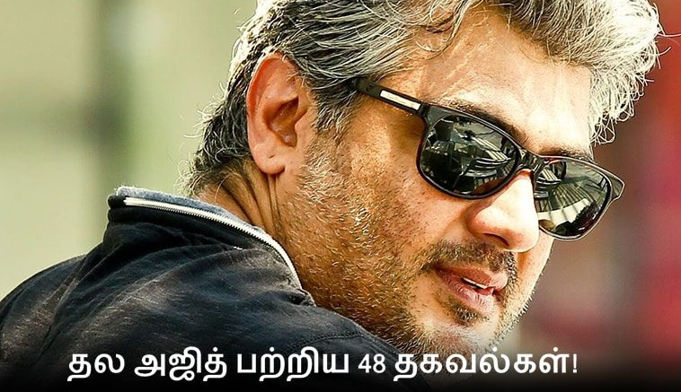 48 Information about Tala Ajith