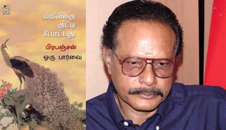 A View on the book Mayiliragu Kutti Potathu written by Prapanchan