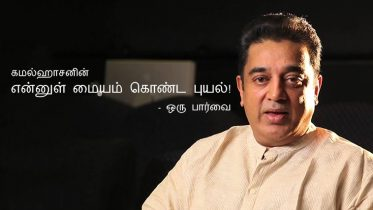 A view on Ennul Maiyam Konda Puyal written by KamalHassan