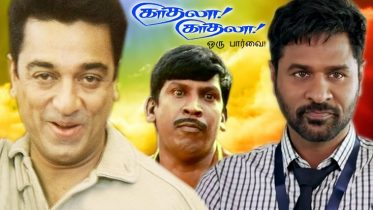 A view on Kaathala Kaathala movie