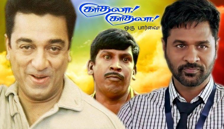 A view on Kaathala Kaathala movie