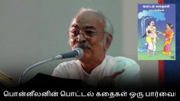 A view on pottal kathaigal written by Ponneelan