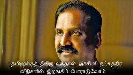 "If there is a harm to ""Tamil"", we will fight in the streets of the fire - Poet and Lyricist Vairamuthu"