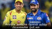 Tweets of celebrities about the defeat of the CSK team!