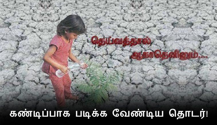 Why to read TamilPrabha's Deivathal Aagatheninum series