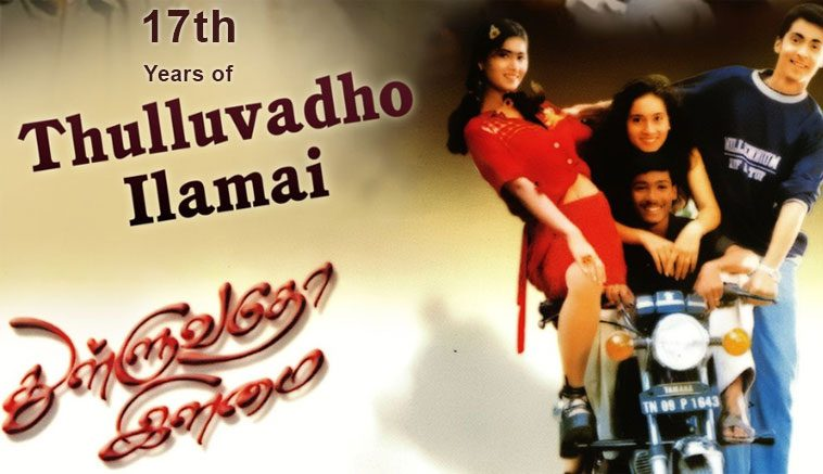 17 years of Thulluvadho Ilamai