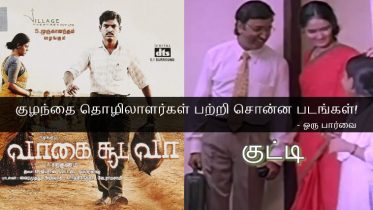 A view on the movies about Child Labours - Vagai Soodava and Kutti