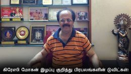 Tweets of celebrities about the loss of Crazy Mohan!