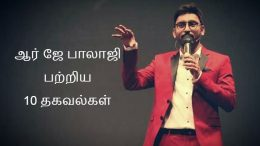 10 Interesting information about RJ Balaji