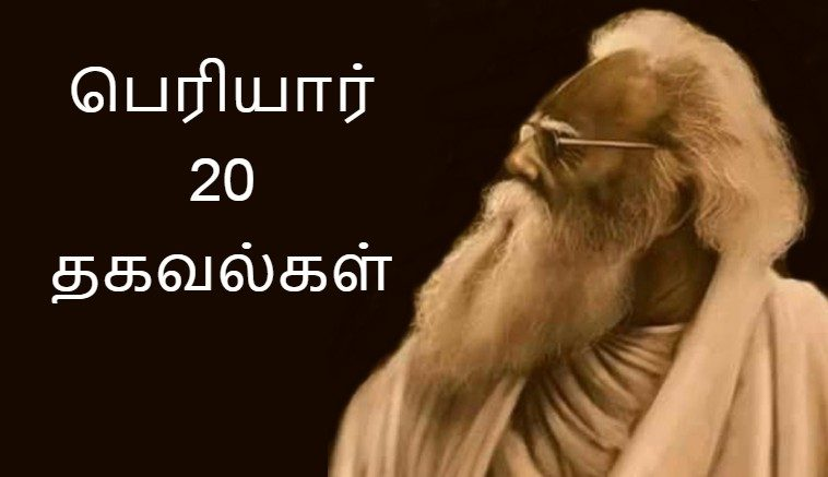 20 Interesting information about Periyar E. V. Ramasamy