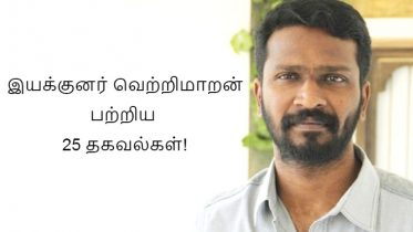 25 Informations about Director Vetrimaaran