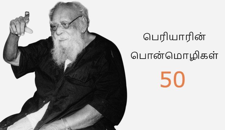 50 Sayings of Periyar E. V. Ramasamy