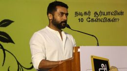 Actor Suryas's 10 questions about Indian Education System