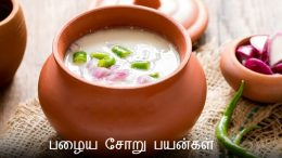 How good is Pazhaya soru (Fermented Rice) for breakfast