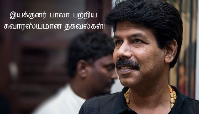 Interesting information about Director Bala!