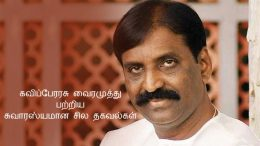Interesting information about Vairamuthu