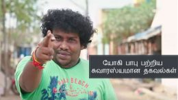 Interesting information about Yogi Babu