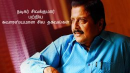 Interesting information about actor Sivakumar