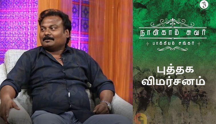 Image result for நான்காம் சுவர்