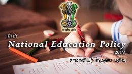 The common man's statement about National Education Policy