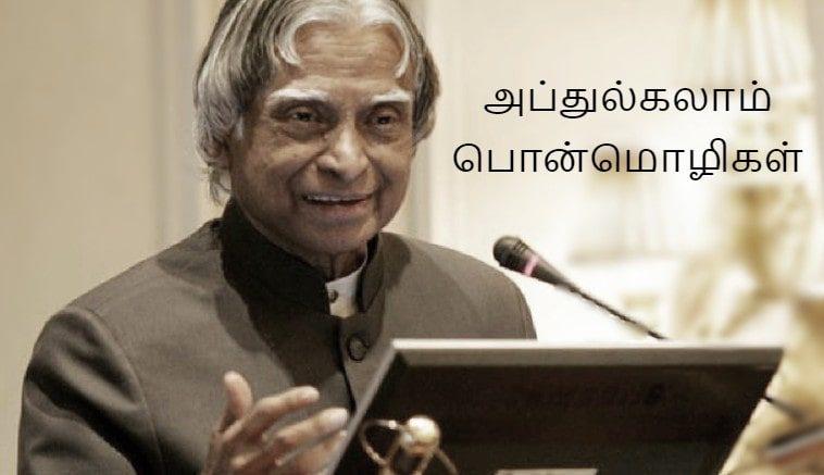 Sayings of Dr. A.P.J. Abdul Kalam
