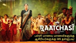 School Children and Teachers get 50% discount on the movie ticket - Raatchasi Movie Producer
