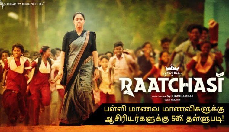 School Children and Teachers get 50% discount on the movie ticket - Raatchasi Movie Producer