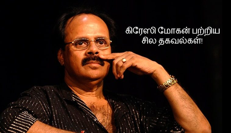 "Some information about ""Crazy"" Mohan"