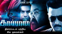 Some information about the Kaappaan movie!
