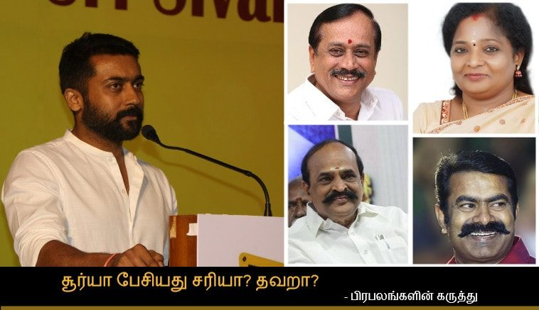 Actor Surya's criticization on the education policy – Is it right or wrong?
