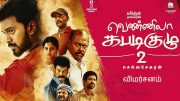 Vennila Kabaddi Kuzhu Part 2 movie review