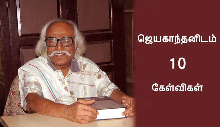 10-Questions-to-Writer-Jayakanthan-and-His-Answers