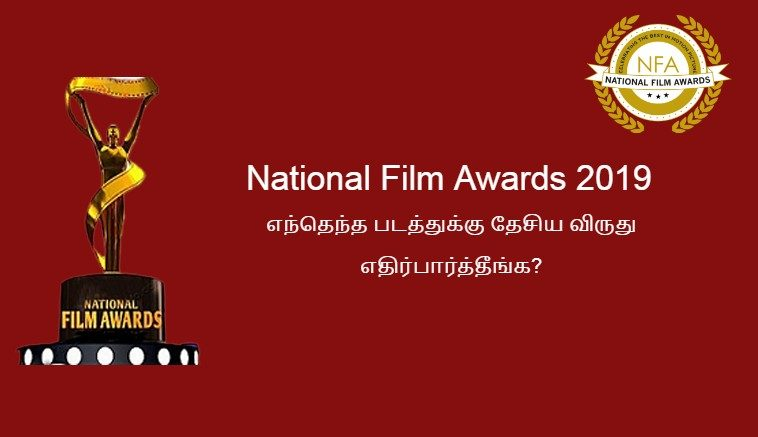 For which movies did you expect the National Awards