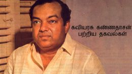 Intersting information about Kaviyarasu Kannadasan!