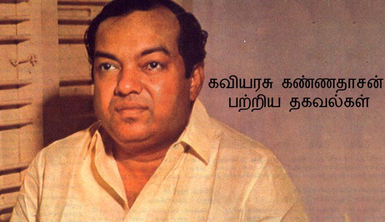 Intersting information about Kaviyarasu Kannadasan!