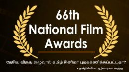 Is Tamil cinema been ignored by the National Award Committee