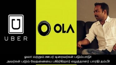 Pains of Ola and Uber Drivers a report by writer Bharathi Thambi