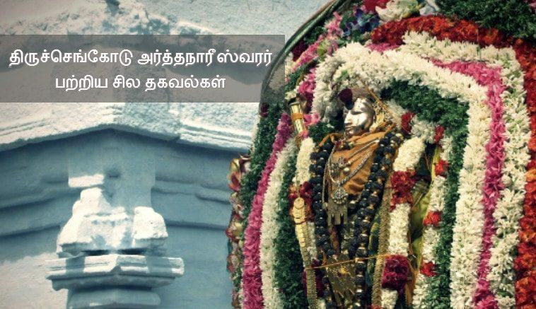 Some information about Thiruchengode Arthanareeswarar!