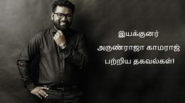 Some interesting information about Director Arunraja Kamaraj!
