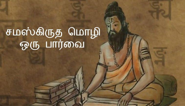 Some interesting information about the Sanskrit language!