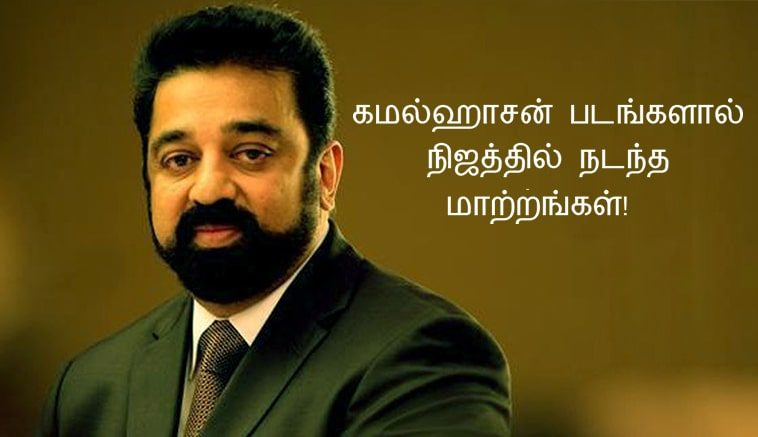 The changes that happened after the release of Kamal Haasan movies
