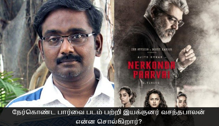 What does director Vasantapalan say about the Nerkonda Paarvai movie