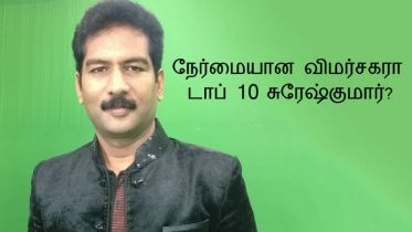 Young Movie Reviewer talks about Top 10 movies Fame Suresh Kumar