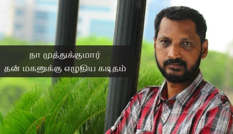 A letter from Na.Muthukumar to his son!