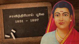 A view on India's First Woman Teacher Savitribai Phule