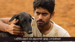 A view on Pariyerum Perumal movie
