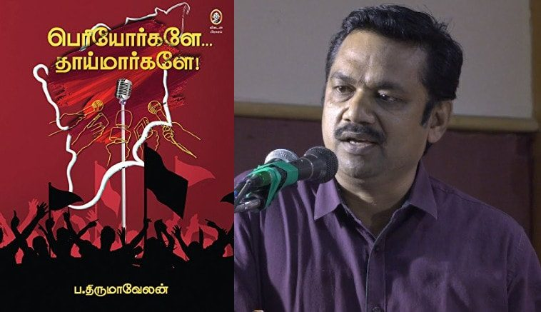 A view on Periyorkale thaymarkale book written by p.Thirumavelan