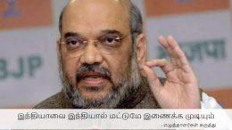 Hindi for national integration - Amit Shah! What tamil writers say